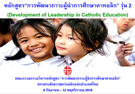 Catholic Education Leadership Development